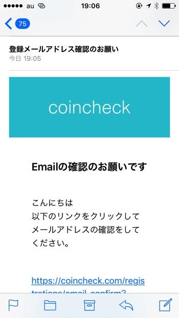 コインチェック 登録
