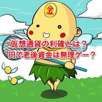 仮想通貨の利確とは? 日本円で老後資金は無理ゲー? ポイン