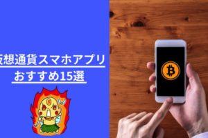 仮想通貨 スマホアプリ おすすめ15選 暗号資産