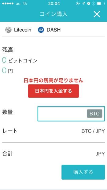 コインチェック ビットコイン 購入
