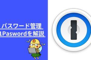 パスワード管理 1pasword アプリ 仮想通貨 取引所 セキュリティ