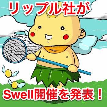 リップル社がSwell開催を発表! ポイン