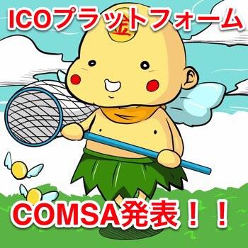 ICOプラットフォーム COMSA発表 ポイン