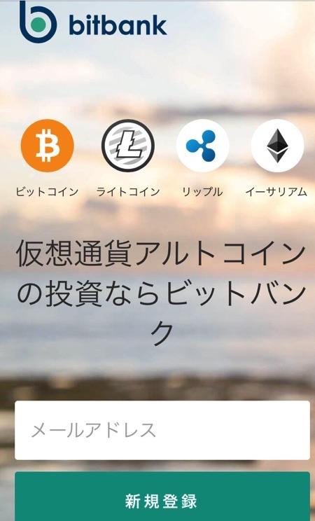 ビットバンク 登録画面