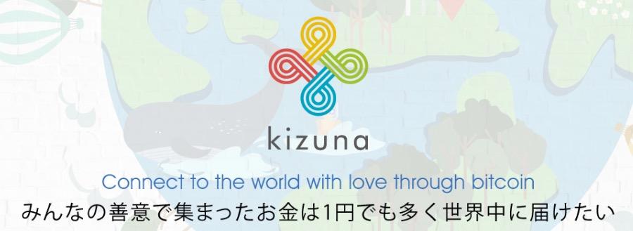 ビットコイン寄付プラットフォーム KIZUNA