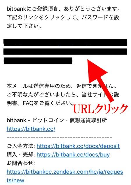 ビットバンク登録