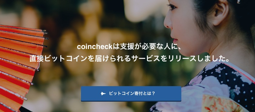 coincheck donations