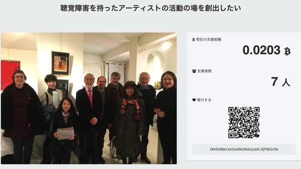 NPO法人日本聴覚障害者芸術協会