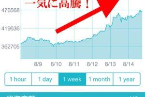 ビットコイン47万円 コインチェック