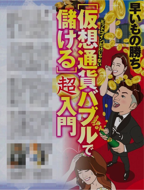 週刊SPA! 仮想通貨特集