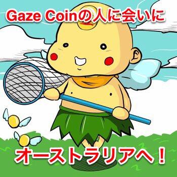 Gaze Coinの人に会いにオーストラリアへ! ポイン