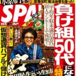 週刊SPA! 表紙