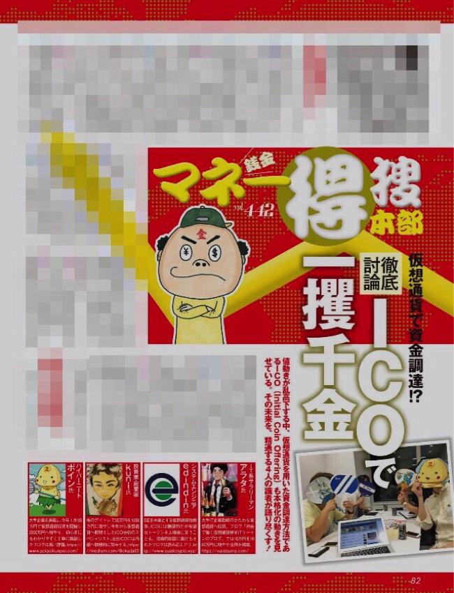週刊SPA! 10/3号