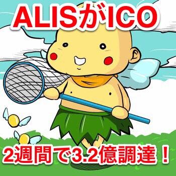ALISがICO 2週間で3.2億円調達 ポイン