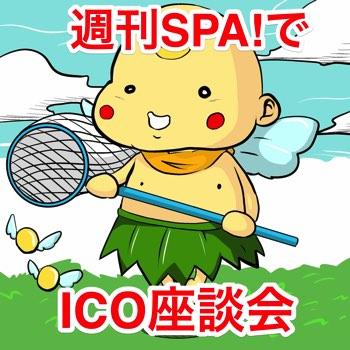 週刊SPA!でICO座談会 ポイン