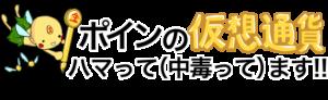 ポインの仮想通貨ハマって(中毒って)ます!! タイトルロゴ