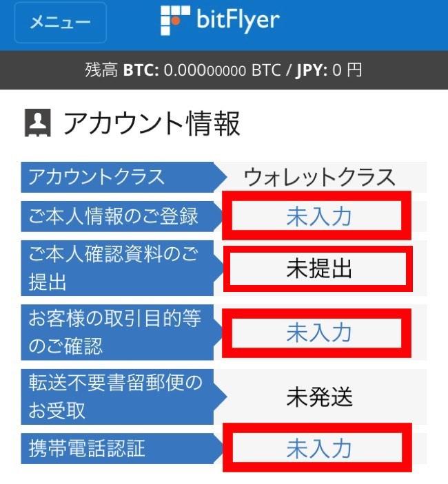 仮想通貨取引所btiFlyer