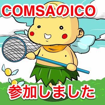 COMSAのICO参加しました ポイン