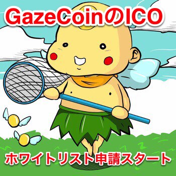 GazeCOinのICO ホワイトリスト申請スタート ポイン