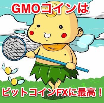 GMOコインはビットコインFXに最高! ポイン