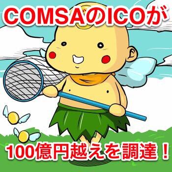 COMSAのICOが100億円越えを調達! ポイン