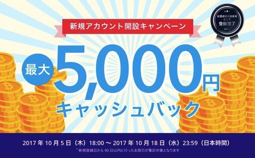 bitflyer 5000円キャッシュバック