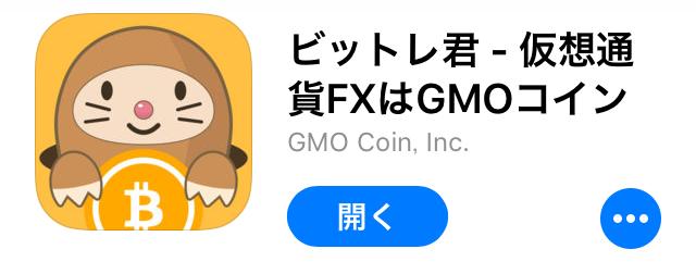 GMOコイン ビットレ君