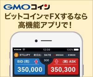 GMOコイン ビットコインFX
