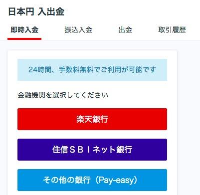 GMOコイン 日本円入金