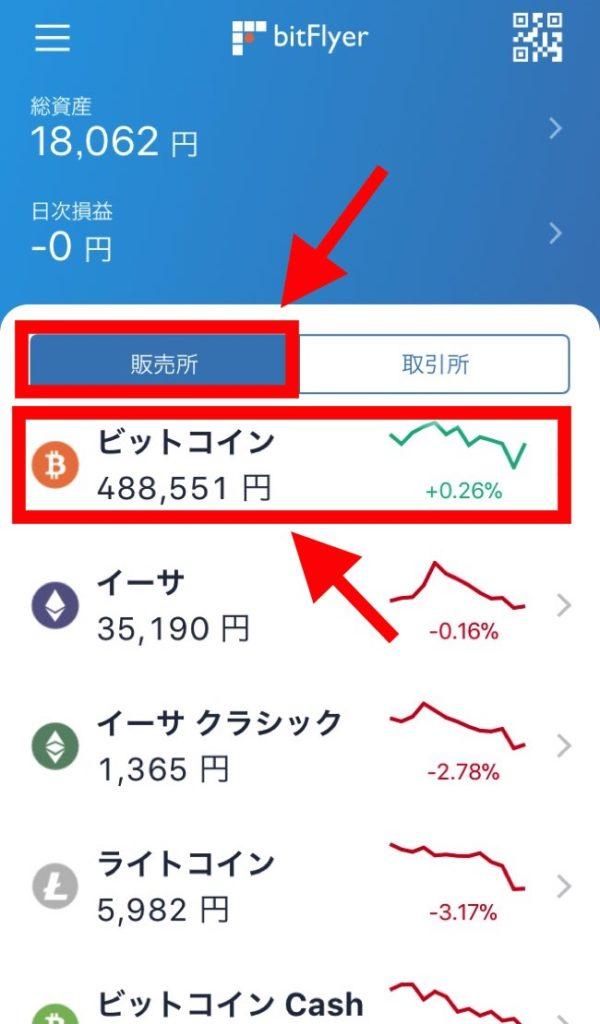 仮想通貨取引所bitFlyer
