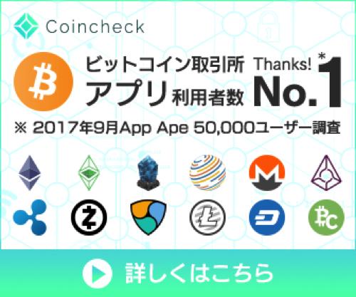 取引所コインチェック coincheck