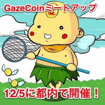 GazeCoinミートアップ 12/5に都内で開催! ポイン
