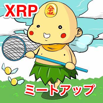 XRPミートアップ