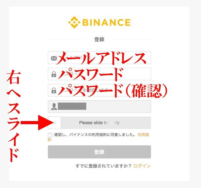 バイナンス binance 登録画面