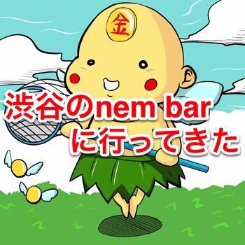 渋谷のnembarに行ってきた ポイン