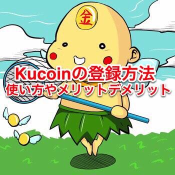 Kucoinの登録方法 使い方やメリットデメリット ポイン