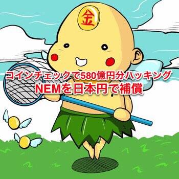 コインチェックで580億円分ハッキング NEMを日本円で補償 ポイン