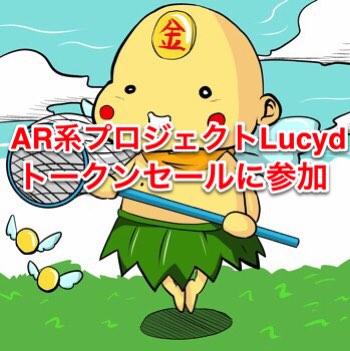 AR系プロジェクトLucyd(ルシード)トークンセールに参加 ポイン