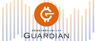 Guardian ガーディアン