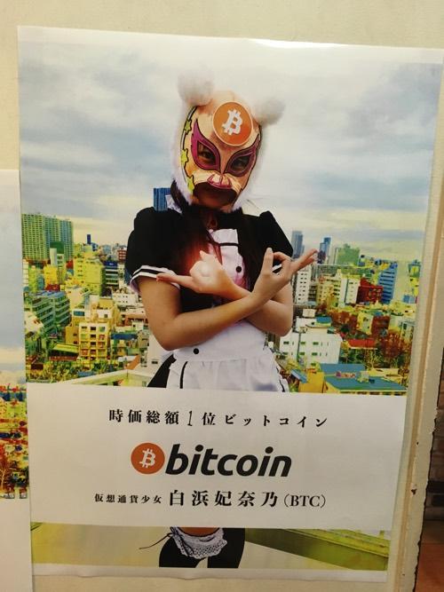 仮想通貨少女 ビットコイン