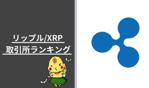 リップル 取引所ランキング xrp ripple ポイン