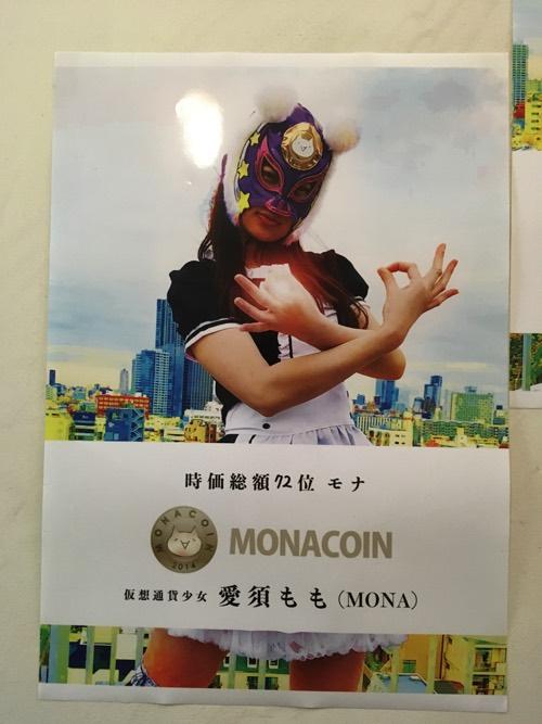 仮想通貨少女 モナコイン