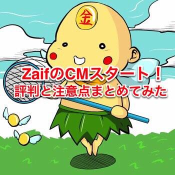 Zaif/ザイフの 評判と注意点をまとめてみた CMもスタート! ポイン