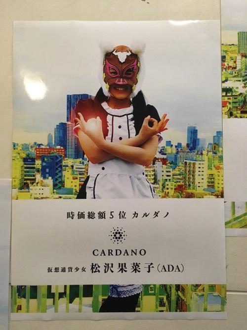 仮想通貨少女 カルダノ