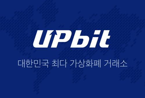 UPbit アップビット