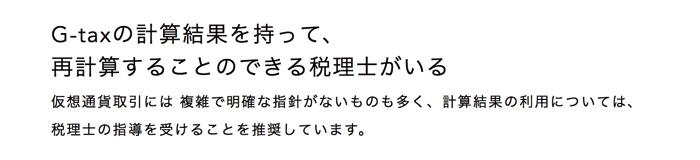 G-tax 税理士紹介