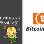 ビットコインキャッシュ 取引所ランキング bch bitcoincash ポイン