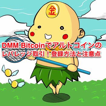 DMM Bitcoinでアルトコインのレバレッジ取引! 登録方法と注意点 ポイン