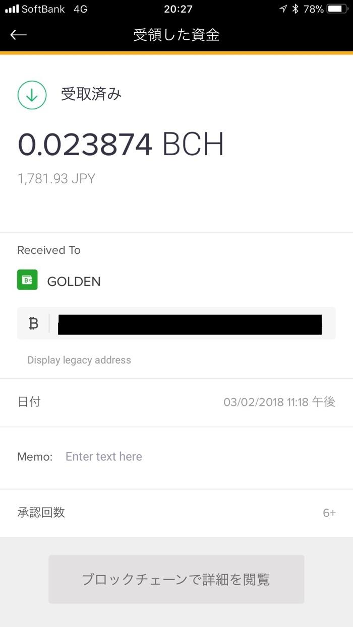 ビットコインキャッシュ支払い BCH