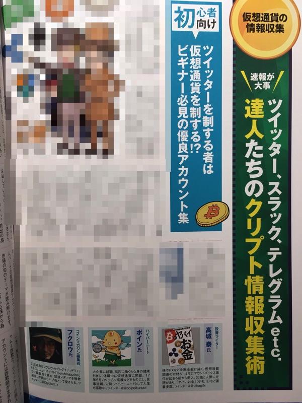 週刊SPA! 扶桑社 ムック本